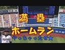 男村田の東方野球 Part29