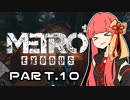 【VOICEROID実況】琴葉茜の終末ロシア紀行 Part.10(METRO EXODUS)