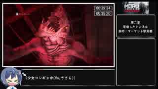 【CeVIO RTA】Metro 2033 Redux(PS4) Any%  2時間51分14秒 part2