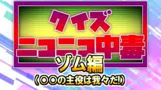 クイズ!ニコニコ中毒 ~ゾム(○○の主役は我々だ!)編~
