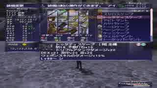 カッパのFF11生活937 忍者73レベル 【