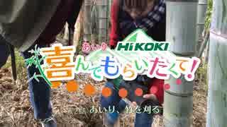 【第2話】「ハイコーキ&あいり」の 喜ん