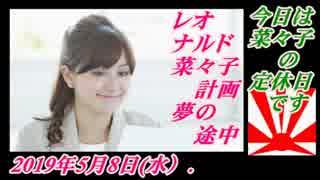 6-A 桜井誠、オレンジラジオ 性別戦争 ~菜々子の独り言 2019年5月7日(火)