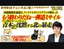 もう終わりだね…青木理さんが沈黙する北の国連制裁決議違反|みやわきチャンネル(仮)#444Restart302