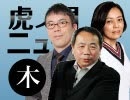 【DHC】2019/5/2(木) 有本香×石平×上念司×居島一平【虎ノ門ニュース】