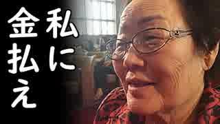 韓国の自称元慰安婦が広島朝鮮学校に寄付して更に日本に集る気満々な模様!