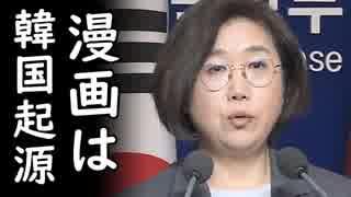 韓国が日本の漫画をコピーして世界中で違