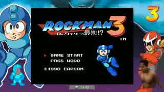 おまんこロックマン3.mp1