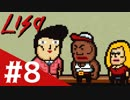 【LISA: the Painful】見るほど辛くなるRPG Part.08【実況プレイ】
