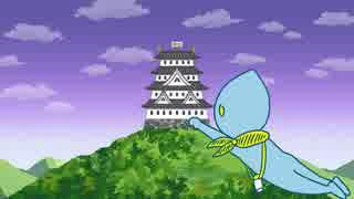 GJ8マン 第29話 『新緑!城の上の決戦 -前