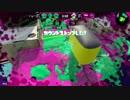 【実況】スプラトゥーン2でたわむれる Part98 直撃が取れるラピブラ