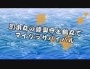 【刀剣乱舞】別本丸の陸奥守と鶴丸でマイクラサバイバル 01【偽実況】