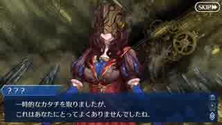 Fate/Grand Orderを実況プレイ レディ・ラ