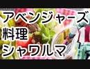 【アメコミ飯】アベンジャーズのシャワルマ