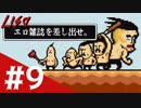 【LISA: the Painful】見るほど辛くなるRPG Part.09【実況プレイ】