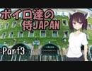 【パワプロ2018】ボイロ達の侍JAPAN Part3【VOICEROID実況】