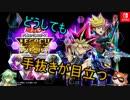 【遊戯王 LotD】スイッチの遊戯王の感想!!