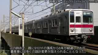 迷列車で逝こう Re:Episode008「副都心線の影で…」