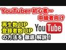 動画を伸ばしチャンネル登録者数を増やす方法【基礎〜応用編】