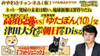 高須克弥VS少年革命家「ゆたぼん(10)」父。 津田大介が朝日をDisる。ネット一発屋の未来は暗い|みやわきチャンネル(仮)#445Restart303