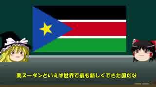 【ゆっくり解説】しくじり国家〜南スーダン共和国〜