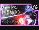 卍【SEKIRO】灰で汚い忍者【苦難厄憑回復縛り】16