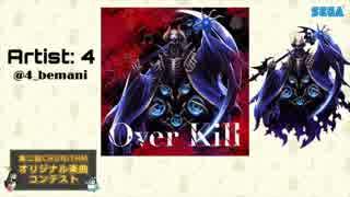 【第二回チュウニズム公募楽曲】Over Kill