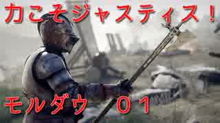 【MORDHAU】力こそジャスティス!モルダウ!01【ゆっくり】