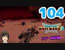 はじめてのドラクエ、はじめてのバーチャル実況。#104【ドラ...