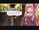 琴葉茜プロ脱獄囚vs年中クリスマスのシベリア監獄①【The Escapists 2】