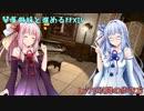 【FF14】琴葉姉妹と進めるFF14 -Lv70以降の歩き方- 【VOICEROID解説】