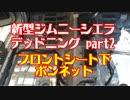 新型ジムニーシエラのフルデッドニングPart2 フロントシート...