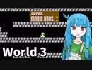 【マリオ2】琴葉姉妹とルイージの旅路#3