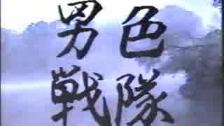 BABYLON STAGE 13 男色戦隊