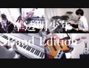 準透明少年 -Band edition with piano -