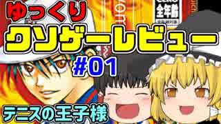 【ゆっくりクソゲーレビュー】#01 テニスの王子様 キスオブプリンス 【テニプリ】
