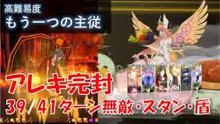 【FGO】もう一つの主従 キルケー達でアレキ完封(39/41ターン無敵・スタン・盾)【高難易度/耐久】 / Circe