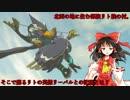 【ゆっくり実況】巫女と仙人のぶらりハイラル救済の旅 Part14...