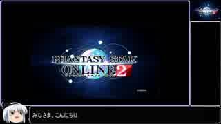 【感想動画】PSO2 ストーリーモード 前置き