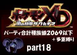 ポケモンXD実況 part18【ノンケ冒険記★合