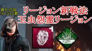【DBD】 アプデ後玉虫怨霊リージョン 【デ