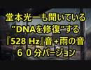 """堂本光一も聞いている """"DNAを修復""""するという『528 Hz』音+ 雨の音( 60分バージョン)"""