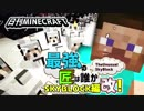 【日刊Minecraft】最強の匠は誰かスカイブロック編改!絶望的センス4人衆がカオス実況!#129【TheUnusualSkyBlock】