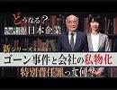 【どうなる?日本企業 #2】ゴーン事件と会社の私物化、特別背任罪って何?[桜R1/5/9]