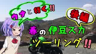 【音街ウナ車載】雨男のバイク旅【春の伊