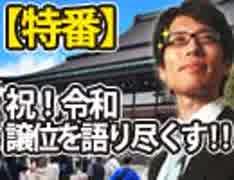 【無料】祝!令和 ~譲位を語り尽くす!~(前編)|竹田恒泰チャンネル特番