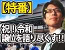 【会員無料】祝!令和 ~譲位を語り尽くす!~(後編)|竹田恒泰チャンネル特番