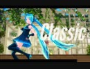 【MMD】Sour式初音ミクでClassic