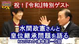 祝『令和』!ゲスト水間政憲さんと皇位継承問題を語る! (2/2)|KAZUYA CHANNEL GX 2