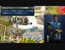 #38【シヴィライゼーション6 スイッチ版】日本を作ろう!inフラクタルの大地 難易度「神」【実況】